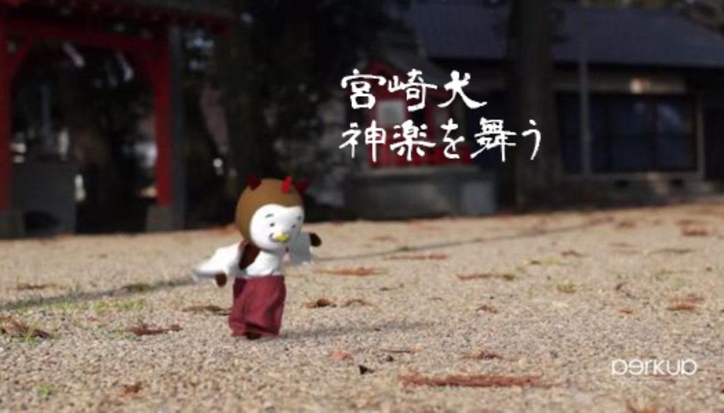 miyazakiinu002