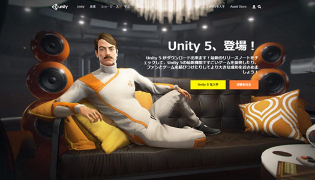 unity5_001